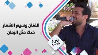 الفنان وسيم الشعار - خدك مثل الرمان