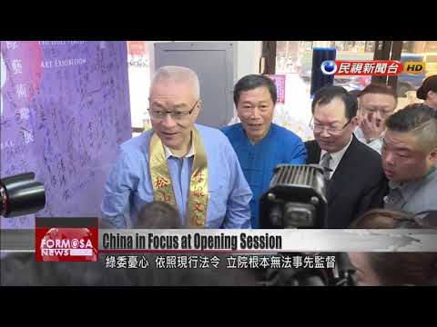 China in focus at opening session of Legislative Yuan