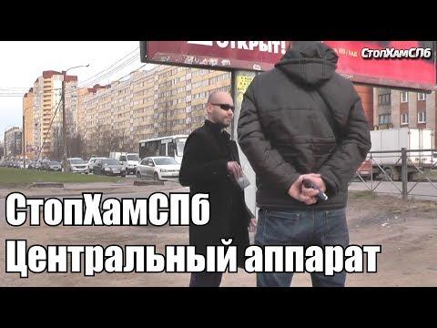 СтопХамСПб - Центральный