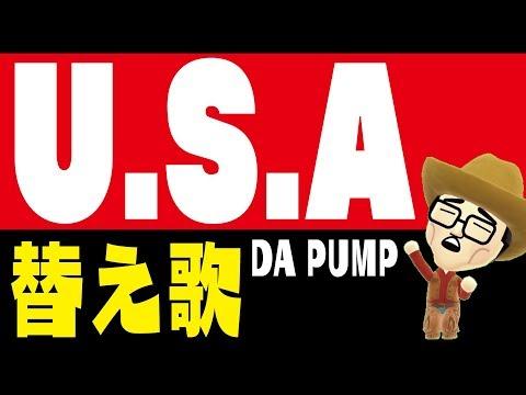 【替え歌】U.S.A/DA PUMPを歌ってみた!(※USAゲームではないです)