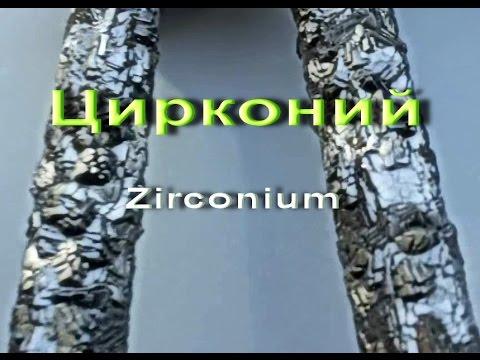Цирконий