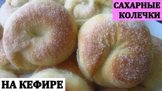 Сахарные Колечки на Кефире/Вкусная и быстрая выпечка к чаю