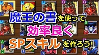 各種SPスキル 火炎ガードSP→メラガード+炎ブレスガード 吹雪ガードSP→...