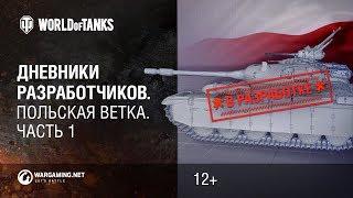 Дневники разработчиков. Польская ветка. Часть 1