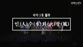 광주국악상설공연 7월 30일(금)- 타악그룹 얼쑤 인(…