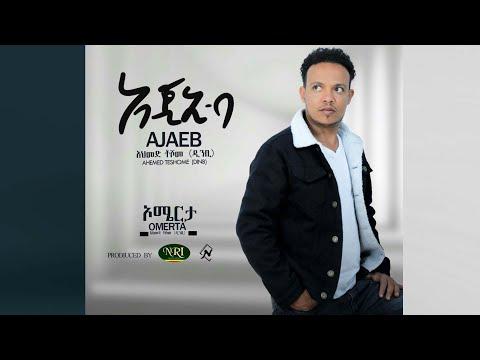 Ahimed Teshome – Ajaeb – አህመድ ተሾመ – አጃኢብ – Ethiopian Music 2020