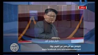 بالفيديو.. أحمد المسلماني: حرب إعلامية بين كوريا الشمالية وأمريكا