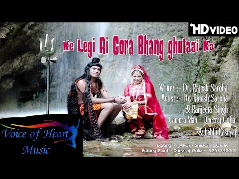 Ke Legi Ri Gora Bhang Ghutaai Ka | Dr....