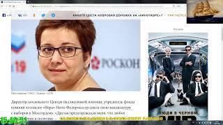 Нюта Федермессер снялась с выборов в Мосгордуму...