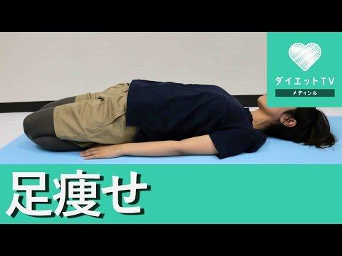 簡単☆寝ながら足痩せストレッチ