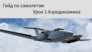 Руководство по самолетам. Урок 1 - Почему летают самолеты [Prepar3D v3]