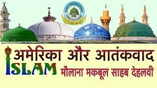Islam America Aur Terrorism By Maulana Maqbool Dehlvi Sahab
