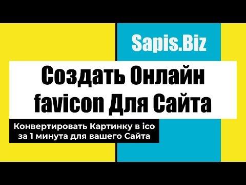 🎞️ Создать Favicon (.ico) - Онлайн Генератор Фавикон