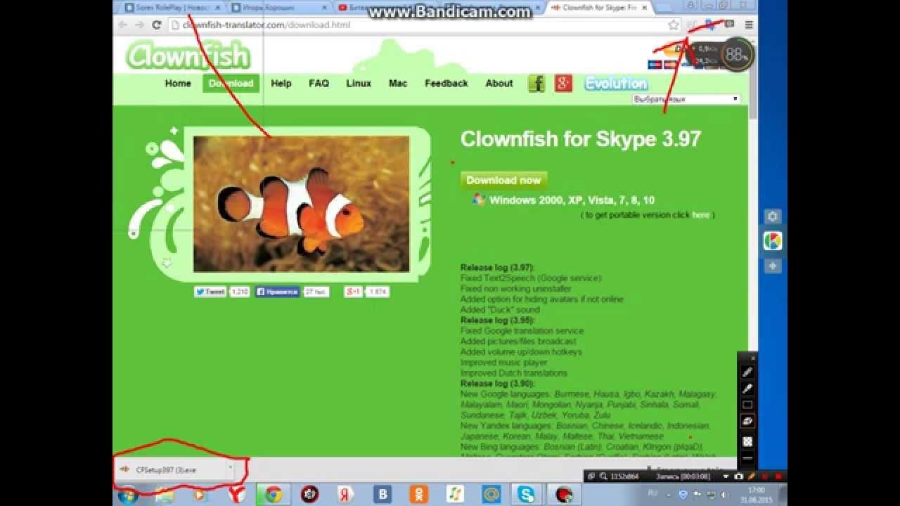 Скачать программу для скайпа изменения голоса clownfish
