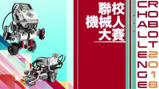 Publication Date: 2018-05-29 | Video Title: 聯校機械人大賽
