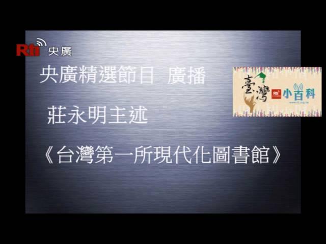 【央廣】臺灣小百科《台灣第一所現代化圖書館》〈廣播〉