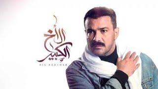بطل مسلسل الأخ الكبير|محمد رجب