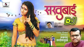 Sakhubai DJ - Marathi New DJ Song - Sumeet Music