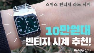 10만원대 저렴한 가격에 즐길 수 있는 빈티지 시계 추…