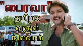 vuclip Actor Vijay Bairava Tamil Nadu collection Report | Box office |Tamil | cinema news | kollywood news