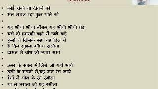 Koi Roko Na karaoke by shailendra vishwadeep