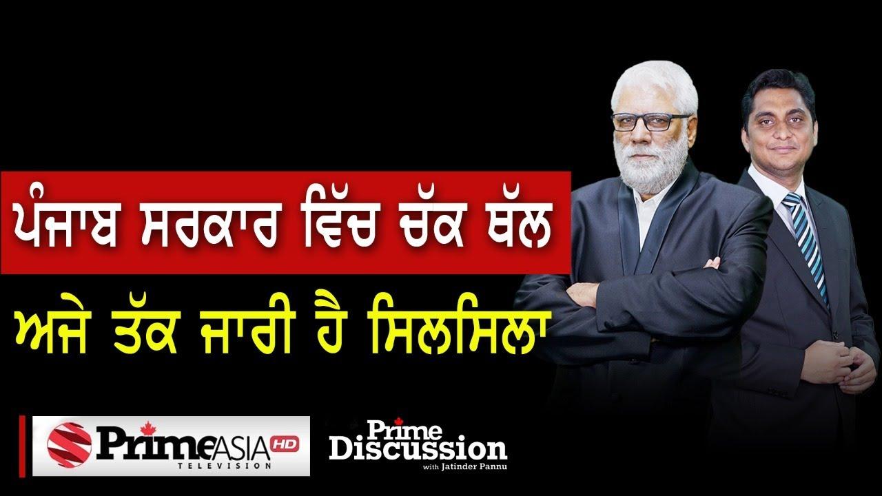 Download Prime Discussion (1613)    ਪੰਜਾਬ ਸਰਕਾਰ ਵਿੱਚ ਚੱਕ ਥੱਲ ਅਜੇ ਤੱਕ ਜਾਰੀ ਹੈ ਸਿਲਸਿਲਾ