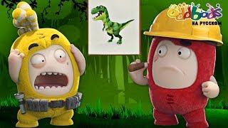 ЧУДДИКИ: Парк Юрского Периода | Смешное Видео Для Детей