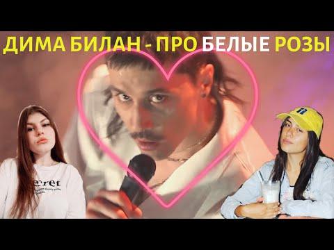 Дима Билан - Про белые розы // Реакция