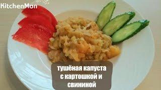 Видео рецепт блюда: тушёная капуста с картошечкой и свининой 🐖