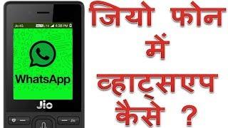 Keypad mobile me whatsapp kaise chalaye