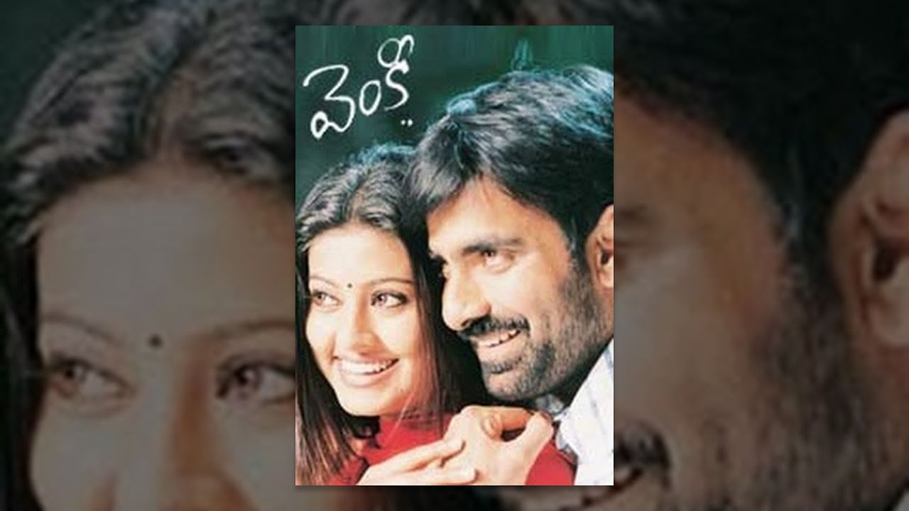 Download Venky | Full Length Telugu Movie | Ravi Teja, Sneha | Teluguone