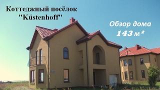 Купить дом в Зеленоградске(Предлагаем к продаже дома в закрытом коттеджном комплексе «Kustenhoff» (Дом на побережье), расположенный на..., 2016-07-14T17:26:45.000Z)