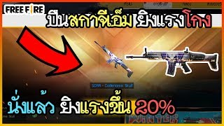 Free Fire สกินปืนใหม่สกาจีเอ็ม ความแรงเพิ่มขึ้น20% โคตรโกง!