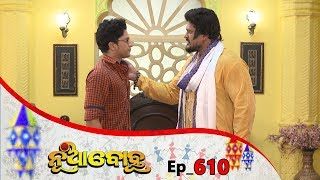 Nua Bohu | Full Ep 610 | 1st July 2019 | Odia Serial – TarangTV