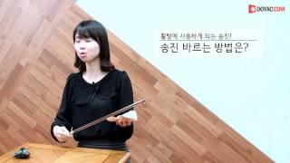 [바이올린] 바이올린 송진 바르는 방법 / 송진을 얼만큼 발라야 하나요? / 처음 산 활과 사용하던 활! 송진 바르는 양은?