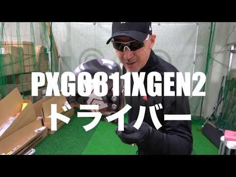 世界最速?PXG0811X GEN2ドライバー試打 マーク金井打たずにいられない