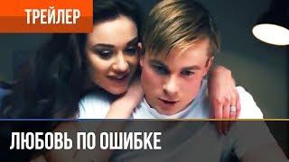 Любовь по ошибке 2018 | Трейлер 2 / 2018 / Мелодрама / Премьера