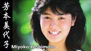 芳本美代子の画像集です。(よしもとみよこ)Miyoko Yoshimotoは山口県...
