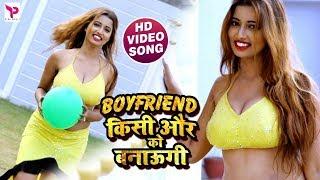 2019 का Superhit Song Boyfriend किसी और को बनाऊँगी Bhojpuri Songs HD