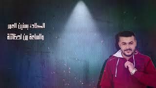 Ali Abdel Wahab - Ya Asal I علي عبد الوهاب - يا عسل