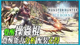 【MHWI】覺醒操蟲棍!覺醒能力分析 配裝心得分享 【魔物獵人世界冰原 | PS4 PC】