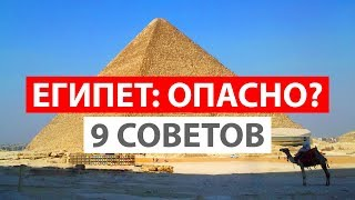 видео Египет: Полезные советы