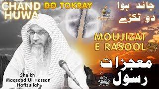 Chand huwa do tokray moujizat e rasool     by sheikh maqsood ul hassan faizi