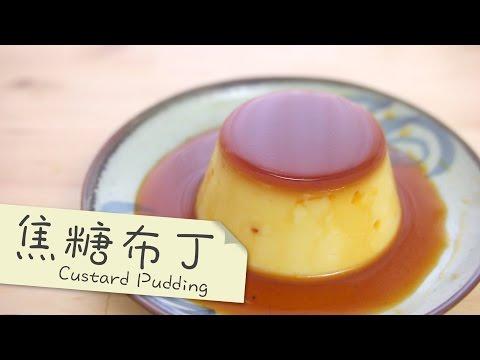 焦糖布丁 Custard pudding(免焗) [by 點Cook Guide]