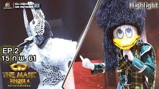 ตอบคำถาม 2 นาที หน้ากากเป็ดน้อย  กับ หน้ากากนกพิราบ | THE MASK SINGER 4