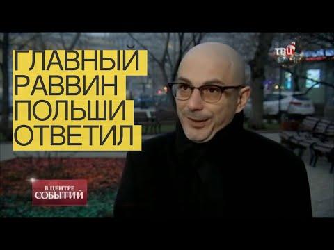 Главный раввин Польши ответил наслова Путина обантисемитской свинье