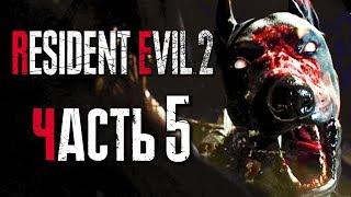 Прохождение Resident Evil 2: Remake [Леон] [2019] — Часть 5: ЗОМБИ-СОБАКИ АТАКУЮТ [2K60Fps]