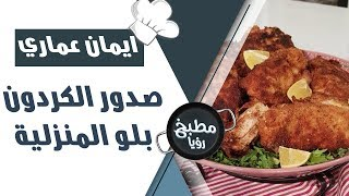 صدور الكردون بلو المنزلية - ايمان عماري