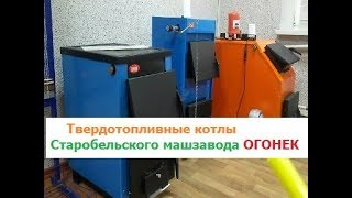 Старобельский дровяной котел termoS Старобельского машзавода ОГОНЕК,+380962629848