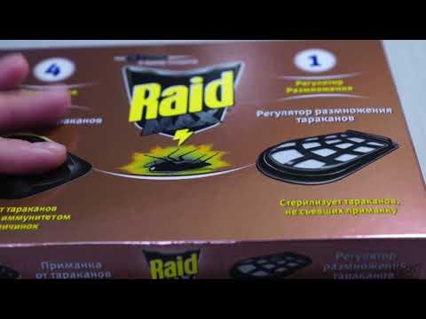 Raid Max от тараканов